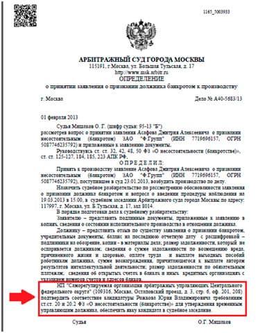 Заявление На Выплату Неустойки По Договору Долевого Участия