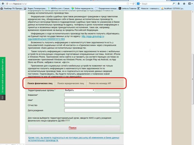 Проверка на сайте судебных приставов онлайн официальный сайт